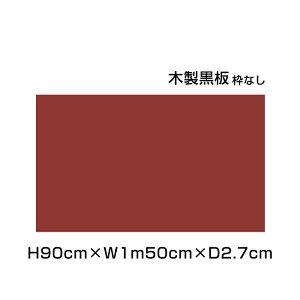 木製黒板 レッド 枠なし 粉受けなし H90cm×W1m50cm / 黒板 木製 チョークボード 赤 カフェ看板 店舗 POP メニューボード メニュー 看板 DIY 雑貨 お店 事務用品 オフィス おしゃれ ni-M35R