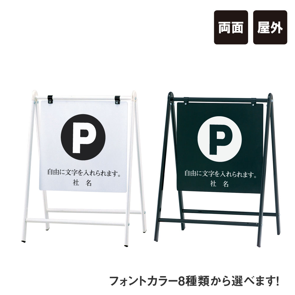 送料無料 バリケードサイン / 駐車場 パーキング P Pマーク A型サイン A型スタンド A看板 おしゃれ スタンド看板 立て看板 スタンドサイン 両面 B-450-1