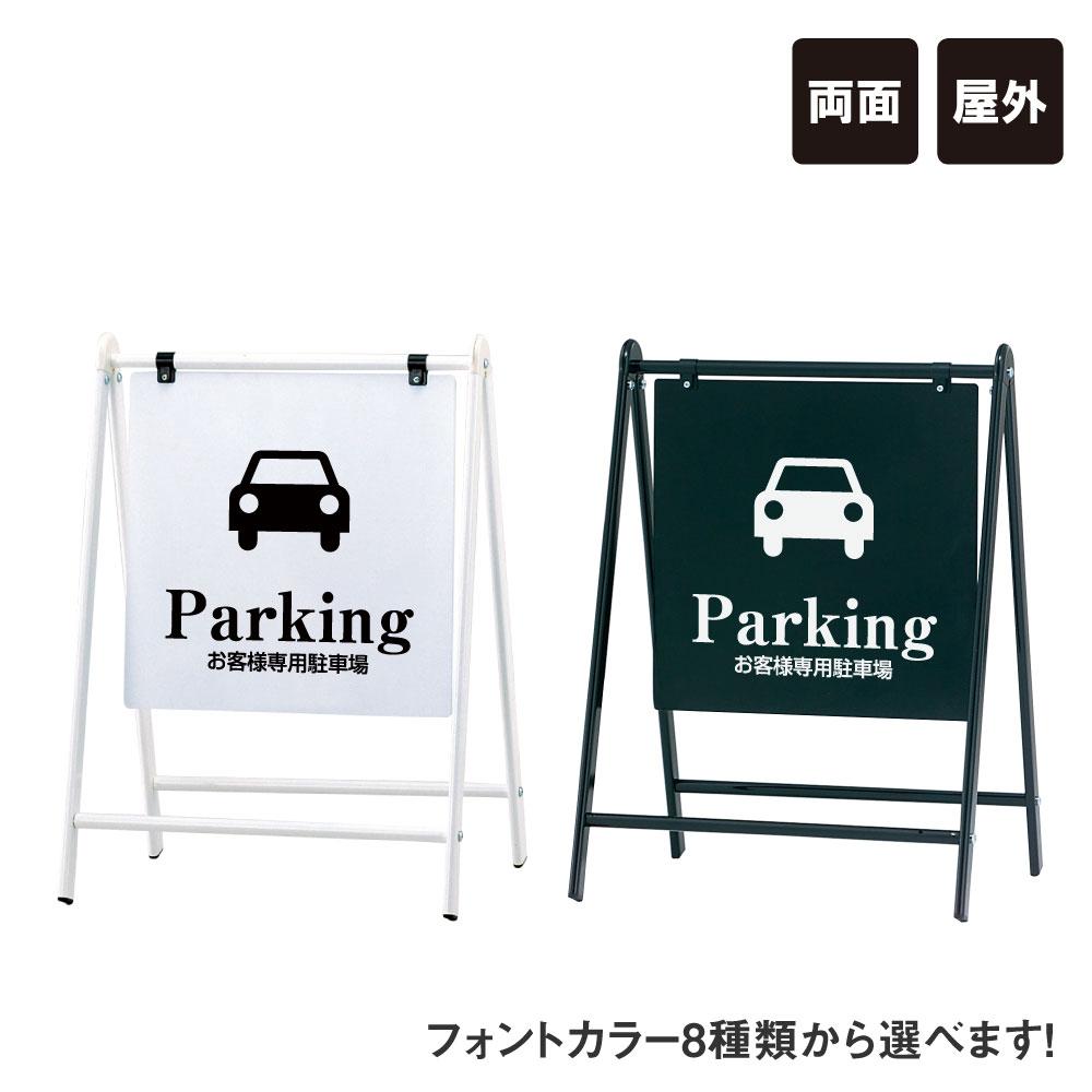 送料無料 バリケードサイン / 駐車場 パーキング Parking お客様専用駐車場 A型サイン A型スタンド A看板 おしゃれ スタンド看板 立て看板 両面表示 スタンドサイン B-450-2