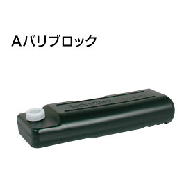 □ Aバリブロック 満水時 5.0kg