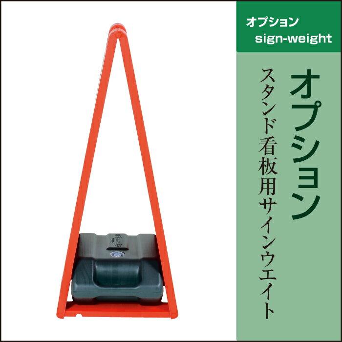 □ スタンド看板用サインウエイト 満水時 10.0kg / スタンドプレート 重し 重石 sign-weight