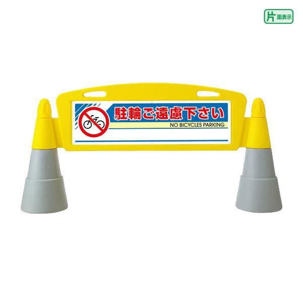 ▼【片面】 フィールドアーチ 駐輪ご遠慮下さい / 置き看板 自立サイン