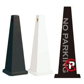 ミセルメッセージポール大 NO PARKING /駐車禁止 駐車ご遠慮ください 置き看板 立て看板 スタンド看板 /OT-550-800-A012