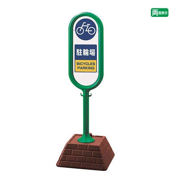 ▼【両面】 サインポスト グリーン【 駐輪場 】 BICYCLES PARKING 自転車 サインスタンド 置き看板 自立サイン un-867-882GR