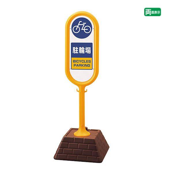 ▼【両面】 サインポスト イエロー【 駐輪場 】 BICYCLES PARKING 自転車 サインスタンド 置き看板 自立サイン un-867-882YE