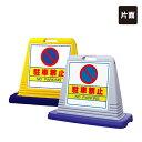 【片面】サインキューブ【駐車禁止】樹脂製 874-011