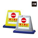 【片面】サインキューブ【進入禁止】樹脂製 874-051