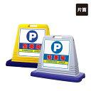 【片面】 サインキューブ 【 駐車場 PARKING AREA 】 屋外 看板 標識 立て看板 スタンド看板 un-874-061
