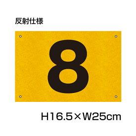 反射仕様● 駐車場 番号 プレート 【サイズ:H165×W250ミリ】駐車場 看板 プレート 番号札 ナンバープレート 商品番号:CN-101-hs