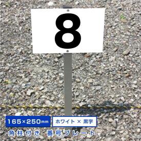 ◎駐車場アルミ角柱付番号プレート 支柱付駐車場番号 ■プレートサイズ:H165×W250ミリ/砂利 土 更地 駐車場番号看板 埋め込み SCN-101