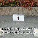 【両面テープ付き】駐車場 番号 名前表示 プレート【サイズ:H185×W385ミリ】●リピート多数!駐車場名札 社名や店舗…