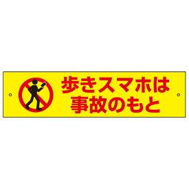 【歩きスマホ禁止・歩きスマホ注意看板・ポケモンGO対策!】お手軽注意プレート H10×W40cm OP-75