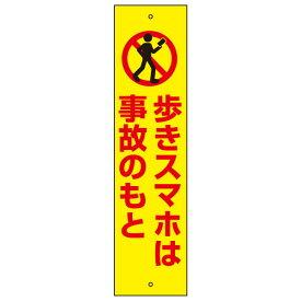 【歩きスマホ禁止・歩きスマホ注意看板・ポケモンGO対策!】お手軽注意プレート H40×W10cm OP-75T