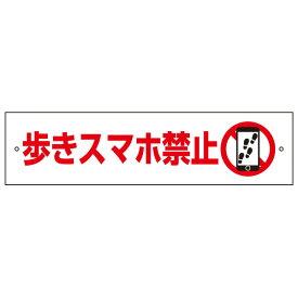 【歩きスマホ禁止・歩きスマホ注意看板・ポケモンGO対策!】お手軽注意プレート H10×W40cm OP-76