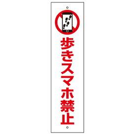 【歩きスマホ禁止・歩きスマホ注意看板・ポケモンGO対策!】お手軽注意プレート H40×W10cm OP-76T