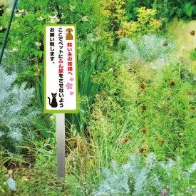 犬の糞尿対策 看板 アルミ角柱付 犬の散歩マナー 注意プレート 支柱付プレート ■プレートサイズ:H320×W120ミリ/砂利 土 更地 犬 ペット フン 糞 看板 プレート 埋め込み S-OPET