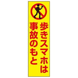 お手軽!注意ステッカー【歩きスマホ禁止・歩きスマホ注意看板・ポケモンGO対策!】 OP-75STT
