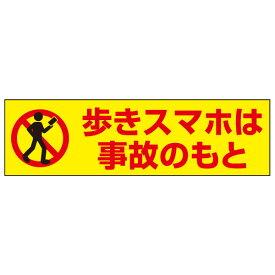 お手軽!注意ステッカー【歩きスマホ禁止・歩きスマホ注意看板・ポケモンGO対策!】 H10×W35cm OP-75STY