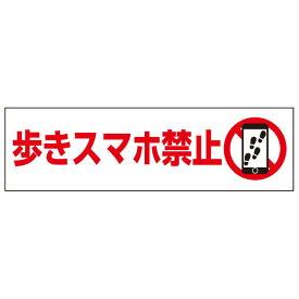 お手軽!注意ステッカー【歩きスマホ禁止・歩きスマホ注意看板・ポケモンGO対策!】 H10×W35cm OP-76STY