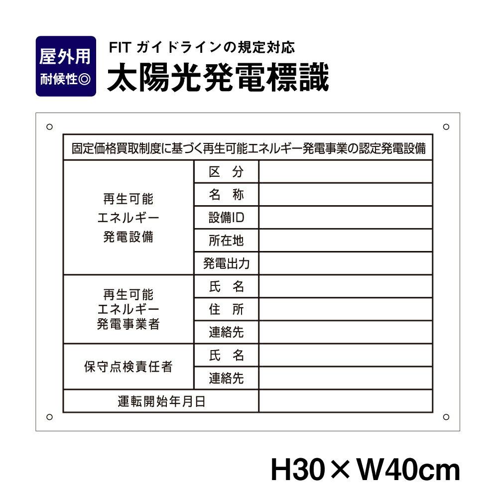太陽光発電標識 再生可能エネルギーの固定価格買取制度(FIT)対応 看板 H30×W40cm /表示 太陽光発電 設備用 再生可能エネルギー /掲示板 FIT法