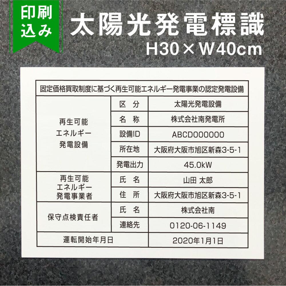 太陽光発電標識 再生可能エネルギーの固定価格買取制度(FIT)対応 看板 H30×W40cm /表示 太陽光発電 設備用 再生可能エネルギー /掲示板 sun-light