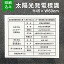 太陽光発電標識 再生可能エネルギーの固定価格買取制度(FIT)対応 看板 H45×W60cm /表示/掲示板 sun-light45