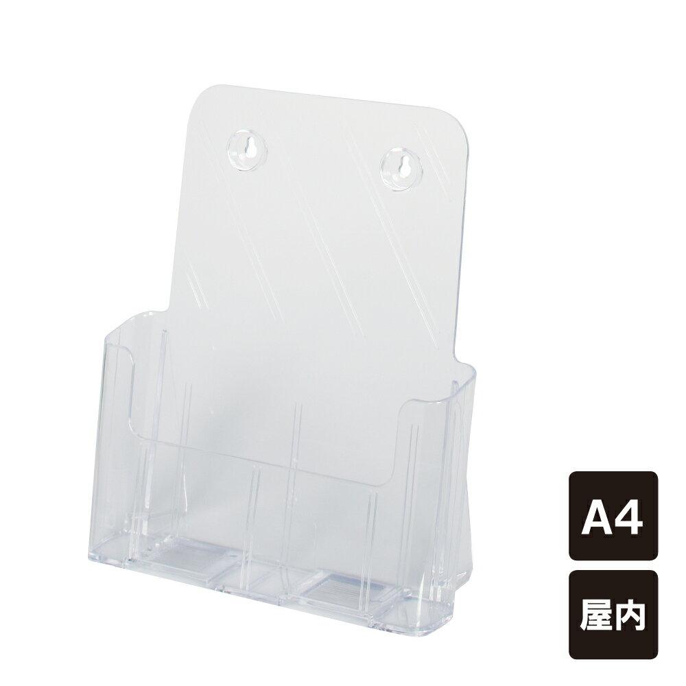 チラシ入れケース カタログラック / A4サイズ 屋内 卓上 チラシケース パンフレットスタンド カタログスタンド C-77001