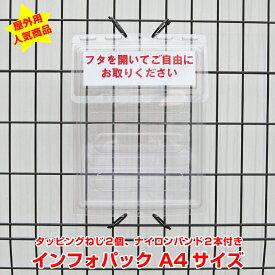 インフォパック A4 / チラシ入れケース 屋外用 【 防水/取り付け簡単/ビラ入れ 】 チラシケース チラシ入れチラシBOX プラスチック INFO-A4