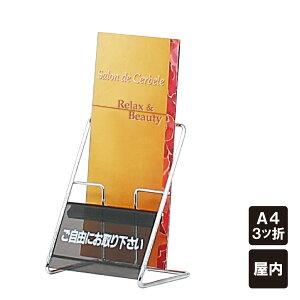 チラシ入れケース カタログラック / A4 3ツ折サイズ 卓上 屋内 チラシケース パンフレットスタンド カタログスタンド PR-11