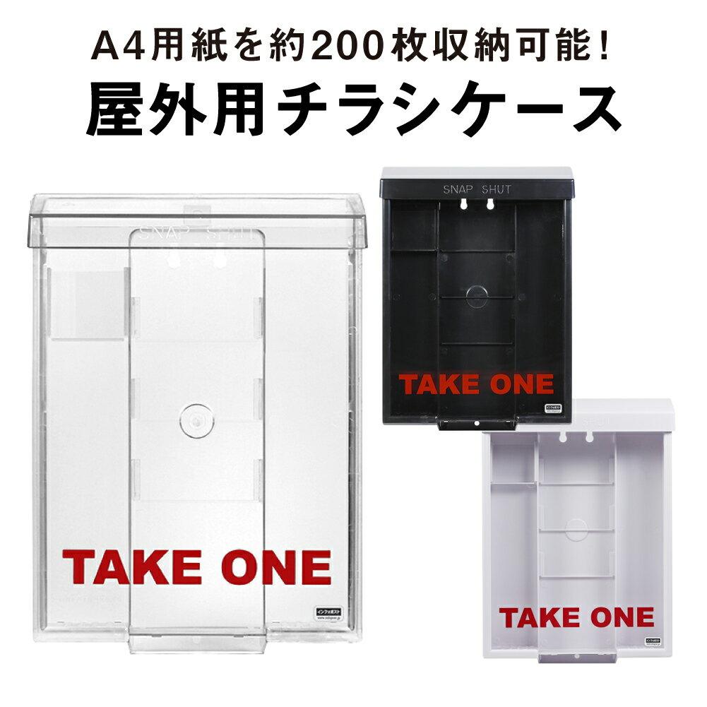 【 A4サイズ用 】 インフォポストSNAP SHUT / チラシケース 屋外用 / 防水 取付簡単 チラシ入れ カタログケース ビラ入れ パンフレット入れ チラシ入れケース tek-31050