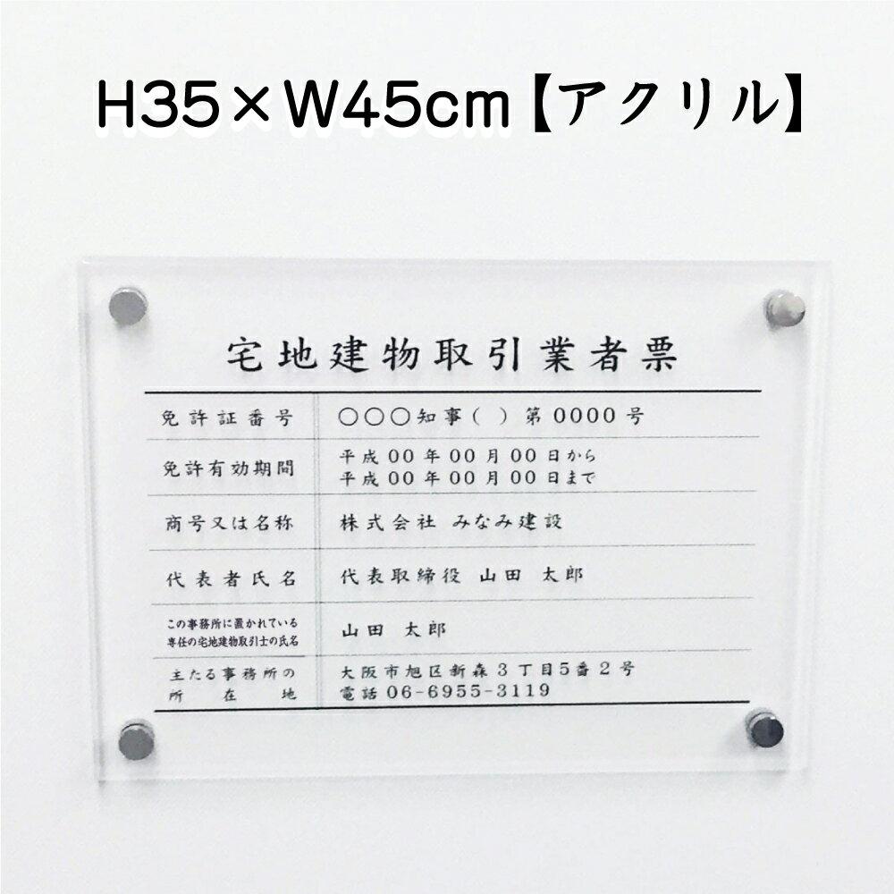 宅地建物取引業者票【アクリル】 / 宅建 業者票 宅建表札 宅建看板 不動産 許可書 事務所 法定看板 看板 H30×W40cm H35×W45cm tk-acryl01