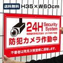送料無料 防犯カメラ作動中 24H Security System H35×W60cm / カメラ作動中 防犯カメラ 看板 プレート 標識 通報 監…