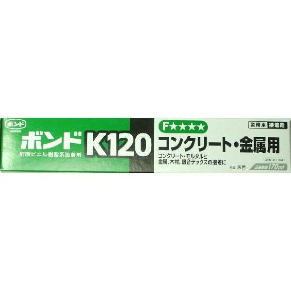 ボンドK120 【コンクリートボンド】 K-120