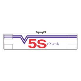 【5個1組セット】腕章・5S運動用品【5Sパトロール】821-30