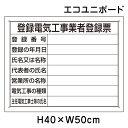 登録電気工事業者登録票 H40×W50cm / 法令許可票 表示板 標識 看板 パネル 電気工事業 営業所 施工 登録票