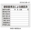 建築基準法による確認済 H40×W50cm / 法令許可票 表示板 保安用品 工事用品 工事用看板 標識 看板 パネル 工事施工 …