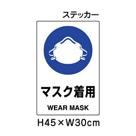 ▼ マスク着用 JIS規格安全標識 2018年改正版 H45×W30cm / 標識 ステッカー シール