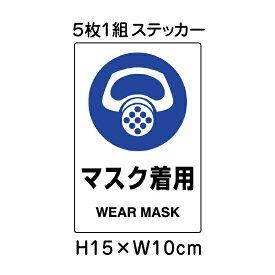 ▼ マスク着用 JIS規格安全標識 5枚1組セット 2018年改正版 H15×W10cm / 標識 ステッカー シール