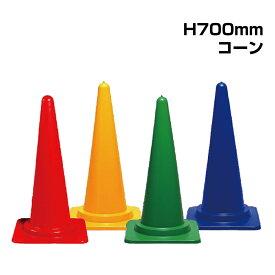 コーン【H700mm】/ 駐車場 学校 カラーコーン 三角コーン ミニ パイロン / レッド イエロー グリーン ブルー / 385-01