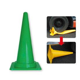 ▼フレックスコーン (緑) H700mm / コーン / 低密度ポリエチレン / 破損しにくい / 385-102