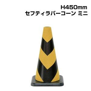 ▼セフティラバーコーンミニ H450mm / コーン / ラバー製 / ウェイト無しで使用可 /385-11A