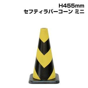 ▼セフティラバーコーンミニ (黄色部反射式) H450mm / コーン / 光を反射 / ラバー製 / ウェイト無しで使用可 /385-12A