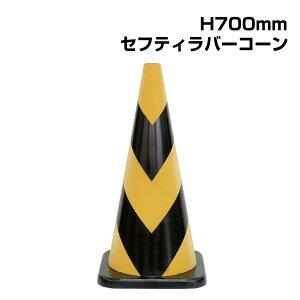 ▼セフティラバーコーン H700mm / コーン / ラバー製 / ウェイト無しで使用可 /385-13A