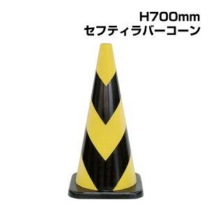 ▼セフティラバーコーン (黄色部反射式) H700mm / コーン / 光を反射 / ラバー製 / ウェイト無しで使用可 /385-14A