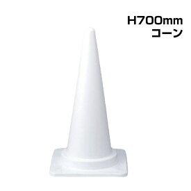 ▼コーン【H700mm】/ 駐車場 学校 カラーコーン 三角コーン ミニ パイロン ホワイト / 385-18