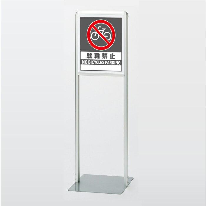 ▼サインスタンドAL(Aタイプ) 駐輪禁止 【 両面 】 H1003mm/ NO BICYCLES PARKING / 駐輪場 /立て看板/スタンド看板/ 865-122