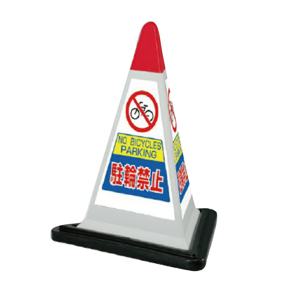 社名入れ無料! サインピラミッド グレー 駐輪禁止 H700mm/ NO BICECLES PARKING 看板/ 駐輪場看板 /立て看板/スタンド看板/ 867-752gw