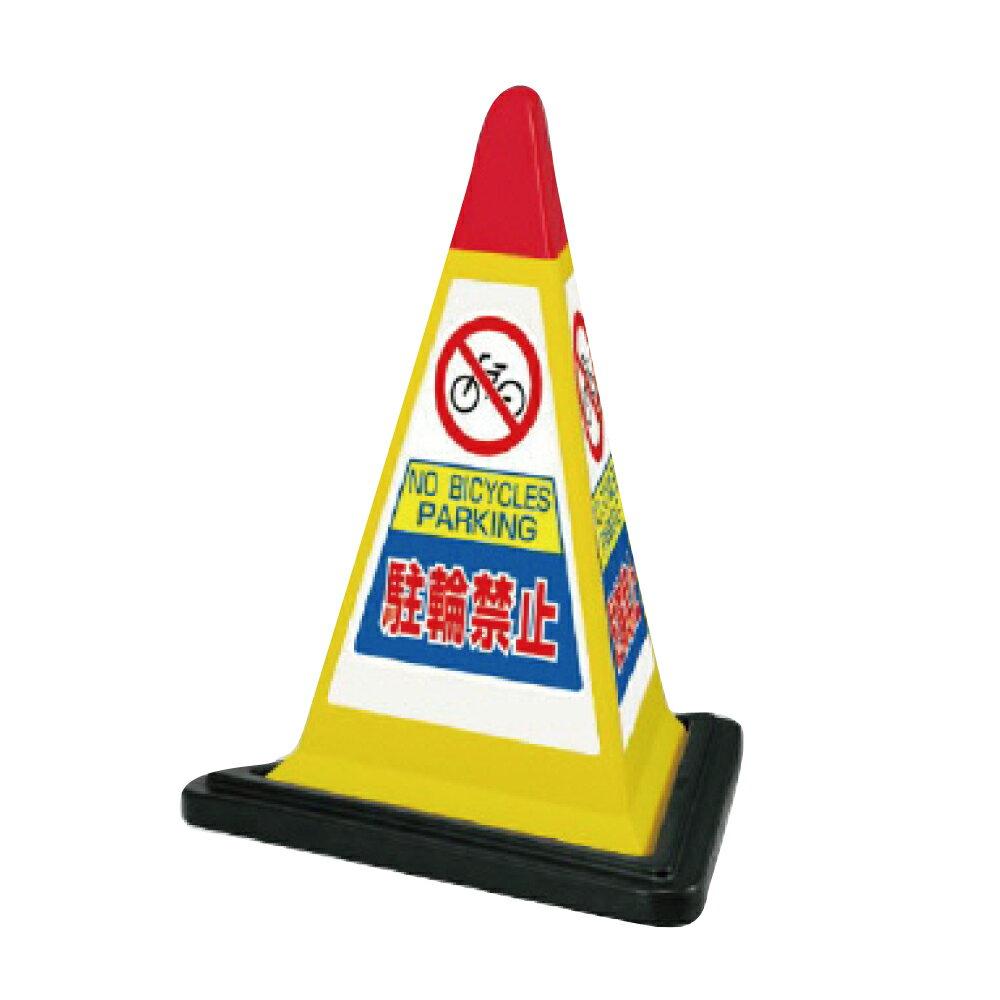 ▼社名入れ無料! サインピラミッド イエロー 駐輪禁止 H700mm/ NO BICECLES PARKING 看板/ 駐輪場看板 /立て看板/スタンド看板/ 867-752yw