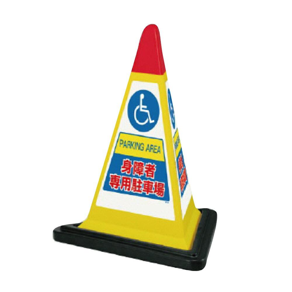 ▼社名入れ無料! サインピラミッド イエロー 身障者専用駐車場 H700mm/ PARKING AREA 看板/ 駐車場看板 /立て看板/スタンド看板/ 867-758yw