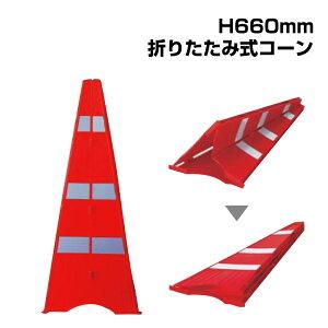 ▼パタコーン(おもりなし) H660mm / コーン / コンパクトに収納 / かさばらない /871-51